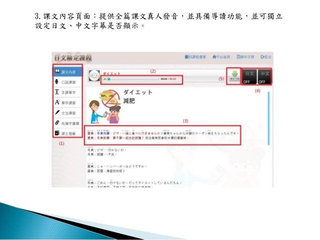 3.課文內容頁面:提供全篇課文真人發音,並具備導讀功能,並可獨立 設定日文、中文字幕是否顯示。