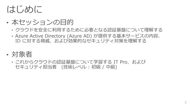 Active Directory ドメイン Firewall