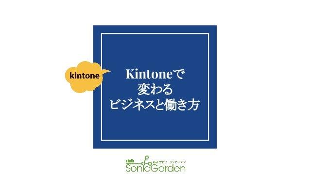 Kintoneで 変わる ビジネスと働き方