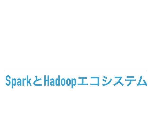 Spark Hadoop Spark ▸ Hadoop MapReduce ▸ Spark API MapReduce API ▸ Hadoop