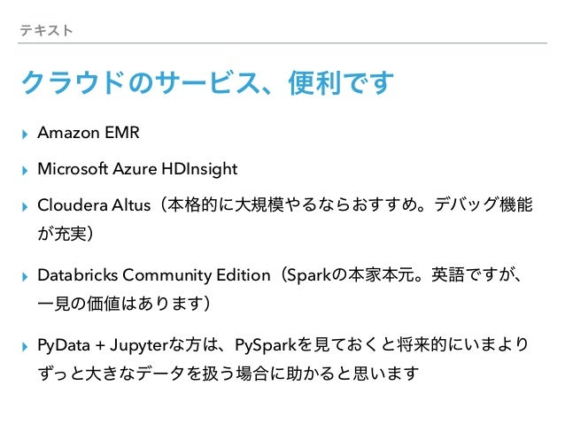 Spark 1.2 PySpark … (Py)Spark