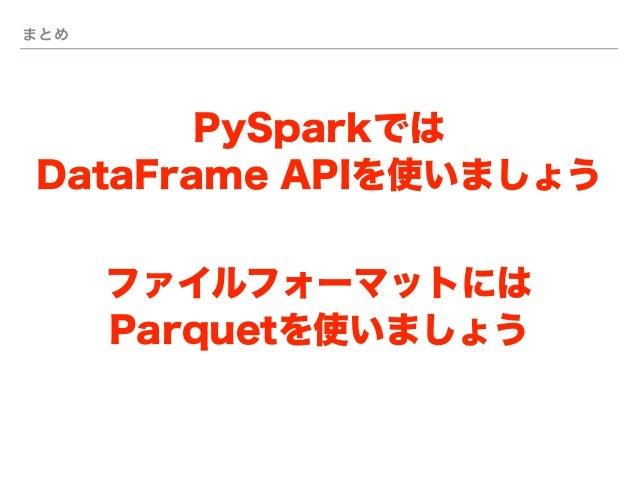 20171012 found  IT #9 PySparkの勘所