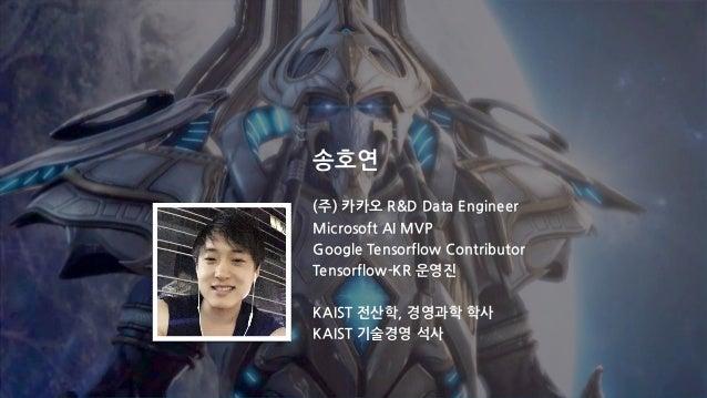 스타크래프트2 강화학습(StarCraft II Reinforcement Learning) Slide 2