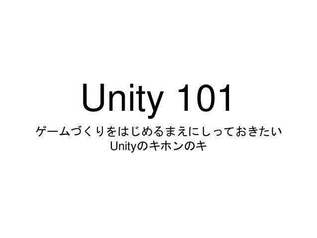 Unity 101 ゲームづくりをはじめるまえにしっておきたい Unityのキホンのキ