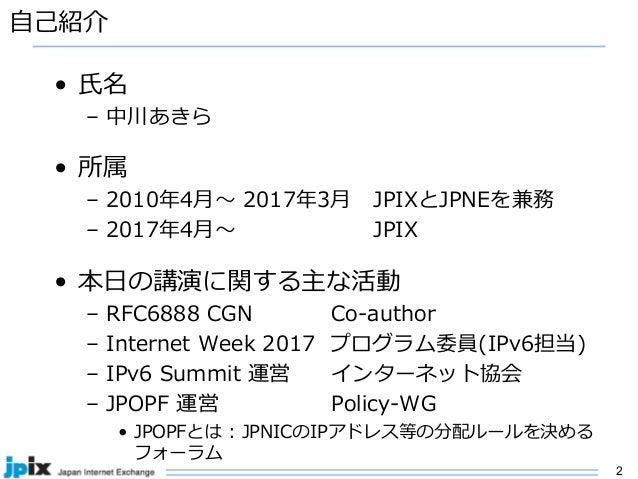 IPv6 最新動向 〜世界共通語で最適化が進むインターネット〜 Slide 2