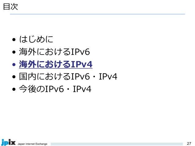 27 ⽬次 • はじめに • 海外におけるIPv6 • 海外におけるIPv4 • 国内におけるIPv6・IPv4 • 今後のIPv6・IPv4