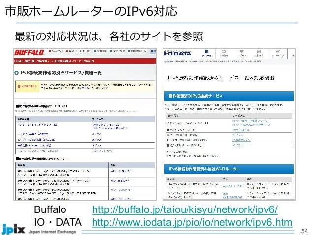 54 バッファロー アイ・オー・データ機器 アイオーデータ 市販ホームルーターのIPv6対応 Buffalo http://buffalo.jp/taiou/kisyu/network/ipv6/ IO・DATA http://www.ioda...