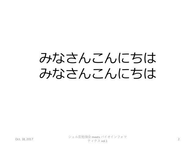 2017年10月18日 シェル芸勉強会 meets バイオインフォマティクス vol.1 スライド Slide 2