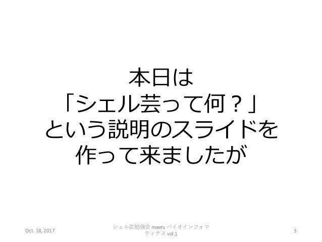 2017年10月18日 シェル芸勉強会 meets バイオインフォマティクス vol.1 スライド Slide 3