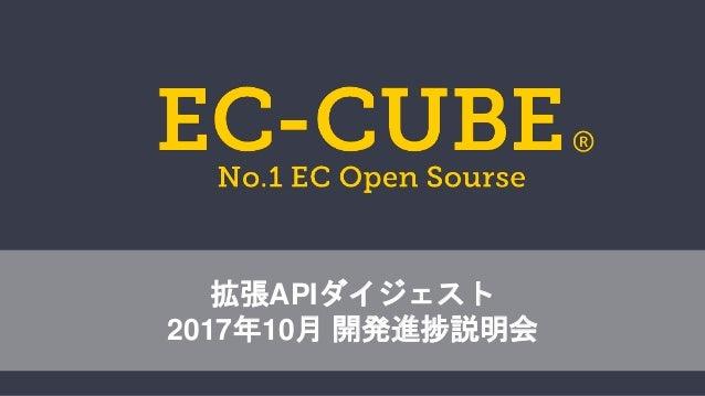 拡張APIダイジェスト 2017年10月 開発進捗説明会