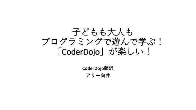 子どもも大人も プログラミングで遊んで学ぶ! 「CoderDojo」が楽しい! CoderDojo藤沢 アリー向井