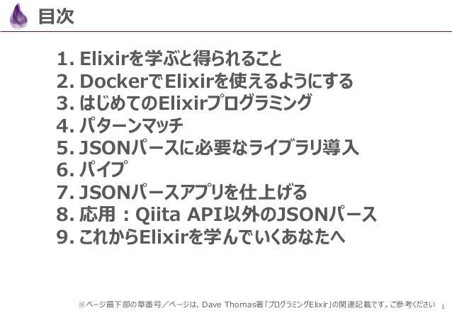 Elixir入門「第1回:パターンマッチ&パイプでJSONパースアプリをサクっと書いてみる」 Slide 2