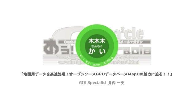 「地図用データを高速処理!オープンソースGPUデータベースMapDの魅力に迫る!!」 GIS Specialist 井内 一史