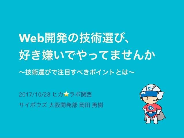 Slide Top: Web開発の技術選び、 好き嫌いでやってませんか 〜技術選びで注目すべきポイントとは〜