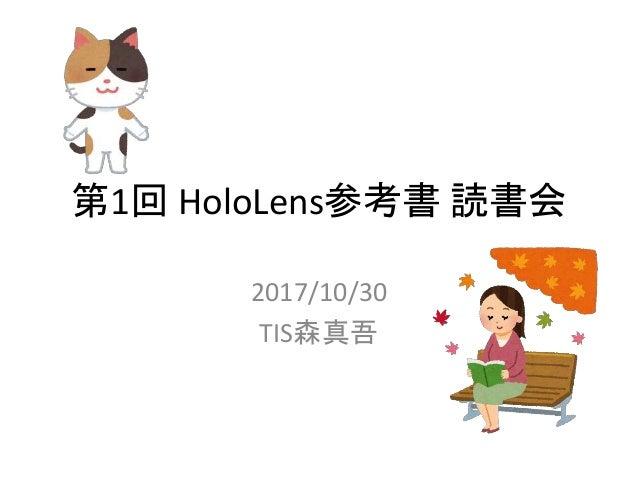 第1回 HoloLens参考書 読書会 2017/10/30 TIS森真吾