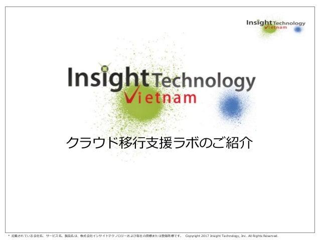 * 記載されている会社名、サービス名、製品名は、株式会社インサイトテクノロジーおよび各社の商標または登録商標です。 Copyright 2017 Insight Technology, Inc. All Rights Reserved. クラウ...