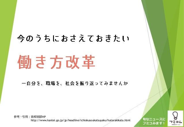 旬なニュースに フミコみます! 参考・引用:首相官邸HP http://www.kantei.go.jp/jp/headline/ichiokusoukatsuyaku/hatarakikata.html