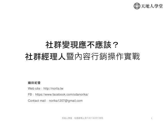 社群變現應不應該? 社群經理人暨內容行銷操作實戰 織田紀香 Web site:http://norila.tw FB:https://www.facebook.com/odanorika/ Contact mail:norika1207@gma...
