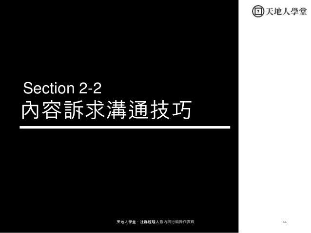 144 內容訴求溝通技巧 Section 2-2 天地人學堂:社群經理人暨內容行銷操作實戰