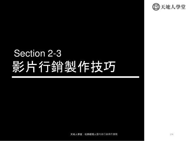 174 影片行銷製作技巧 Section 2-3 天地人學堂:社群經理人暨內容行銷操作實戰