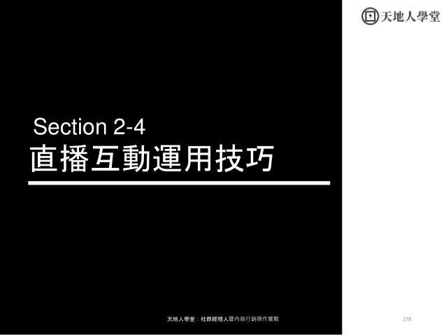 179 直播互動運用技巧 Section 2-4 天地人學堂:社群經理人暨內容行銷操作實戰
