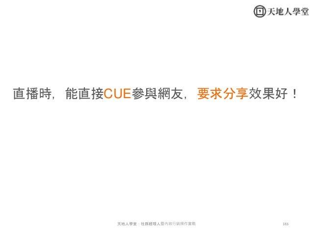 183天地人學堂:社群經理人暨內容行銷操作實戰 直播時,能直接CUE參與網友,要求分享效果好!
