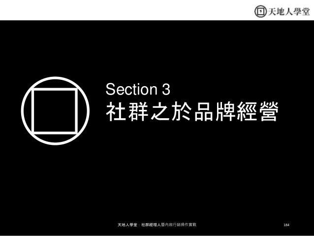 184 社群之於品牌經營 Section 3 天地人學堂:社群經理人暨內容行銷操作實戰
