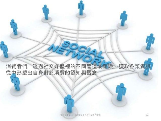 188天地人學堂:社群經理人暨內容行銷操作實戰 消費者們,透過社交媒體裡的不同管道或組織,獲取各類資訊 從中形塑出自身對於消費的認知與觀念
