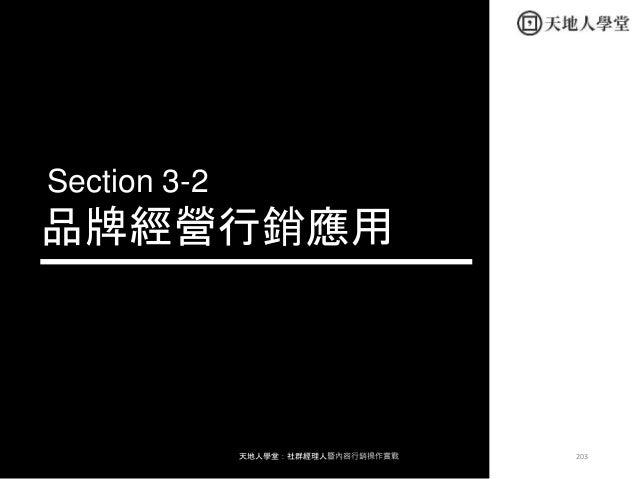 203 品牌經營行銷應用 Section 3-2 天地人學堂:社群經理人暨內容行銷操作實戰