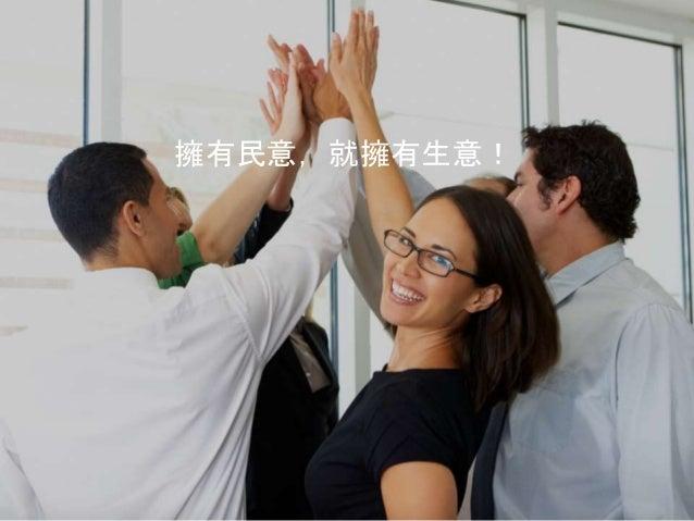 264天地人學堂:社群經理人暨內容行銷操作實戰 擁有民意,就擁有生意!