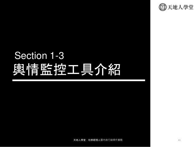 41 輿情監控工具介紹 Section 1-3 天地人學堂:社群經理人暨內容行銷操作實戰