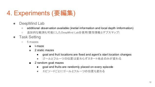 4. Experiments (要編集) ● DeepMind Lab ○ additional observation available (inetial information and local depth imformation) ○...