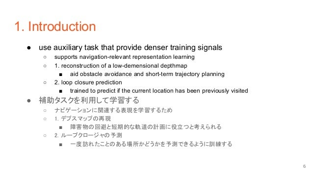 1. Introduction ● use auxiliary task that provide denser training signals ○ supports navigation-relevant representation le...