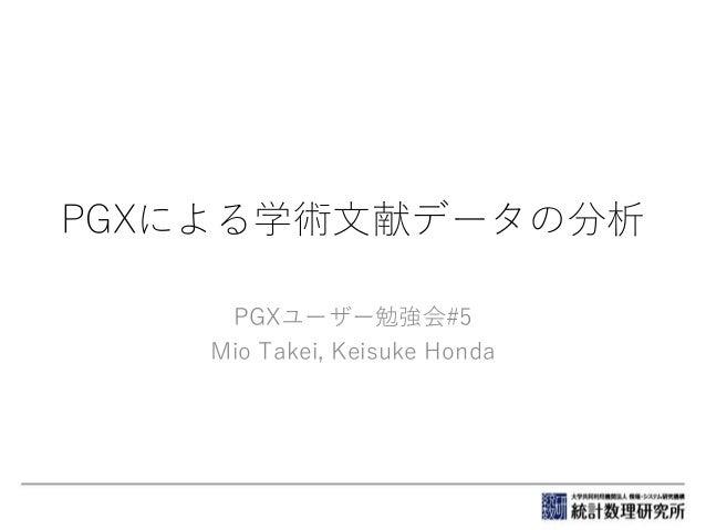 PGXによる学術文献データの分析 PGXユーザー勉強会#5 Mio Takei, Keisuke Honda