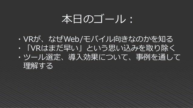 20171104 jaws festa_vr_公開 Slide 3