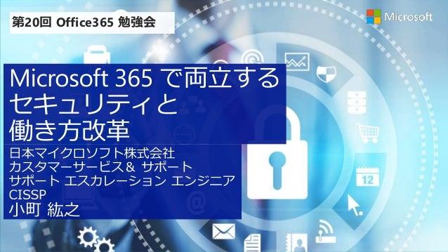 第20回 Office365 勉強会