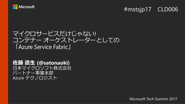 Microsoft Tech Summit 2017 マイクロサービスだけじゃない! コンテナー オーケストレーターとしての 「Azure Service Fabric」