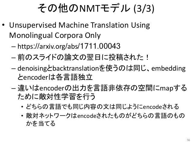 その他のNMTモデル (3/3) • Unsupervised Machine Translation Using Monolingual Corpora Only – https://arxiv.org/abs/1711.00043 – 前の...