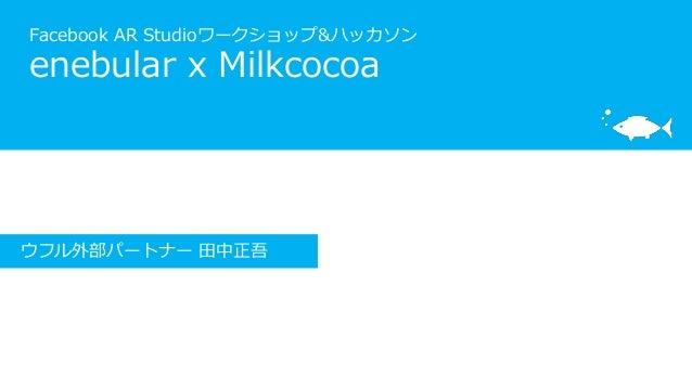 Facebook AR Studioワークショップ&ハッカソン enebular x Milkcocoa ウフル外部パートナー 田中正吾