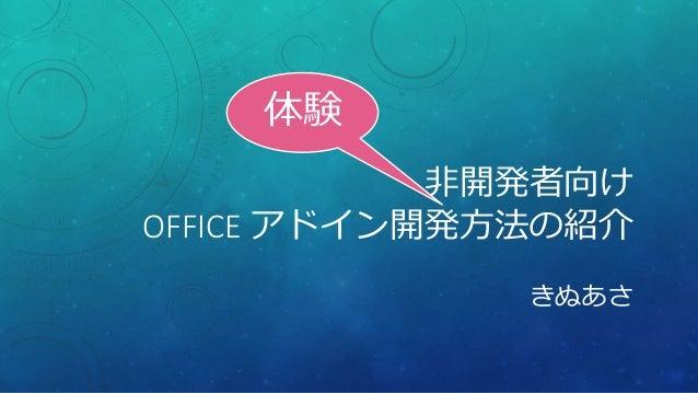 非開発者向け OFFICE アドイン開発方法の紹介 きぬあさ 体験