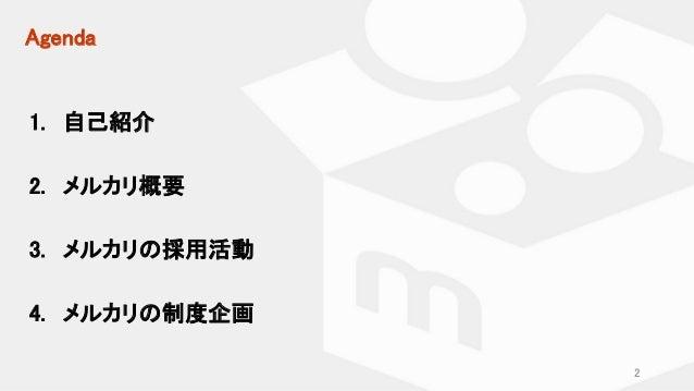 20171117 バリューが全て。急成長を支えるメルカリの採用活動とその実行力 hrexpo 大阪 Slide 2