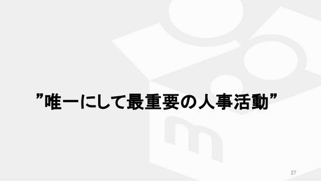 """""""唯一にして最重要の人事活動"""" 27"""