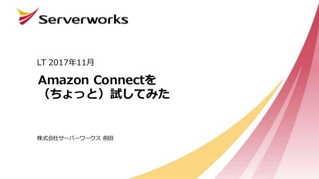 Amazon Connectを(ちょっと)試してみた
