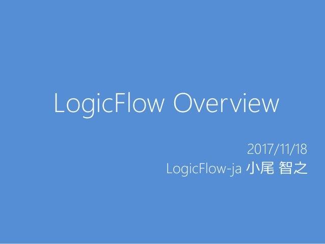 LogicFlow Overview 2017/11/18 LogicFlow-ja 小尾 智之