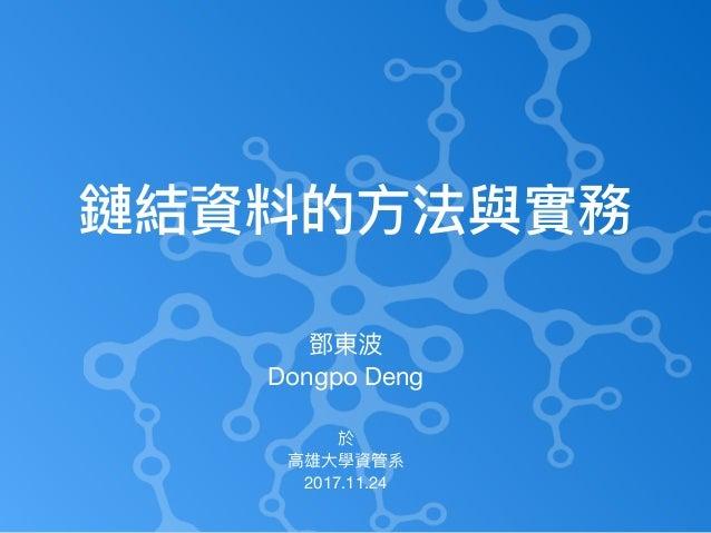 2017.11.24   Dongpo Deng