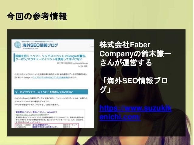今回の参考情報 株式会社Faber Companyの鈴木謙一 さんが運営する 「海外SEO情報ブロ グ」 https://www.suzukik enichi.com/