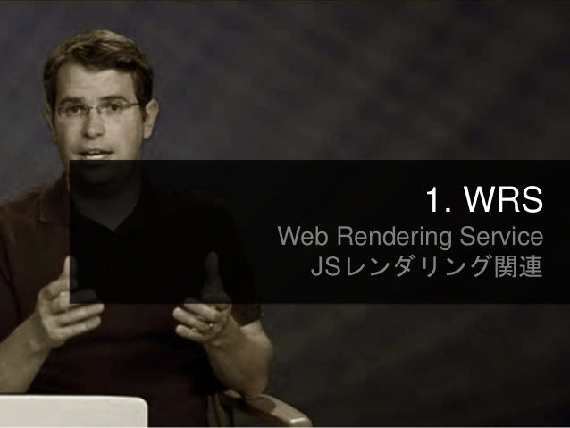 1. WRS Web Rendering Service JSレンダリング関連