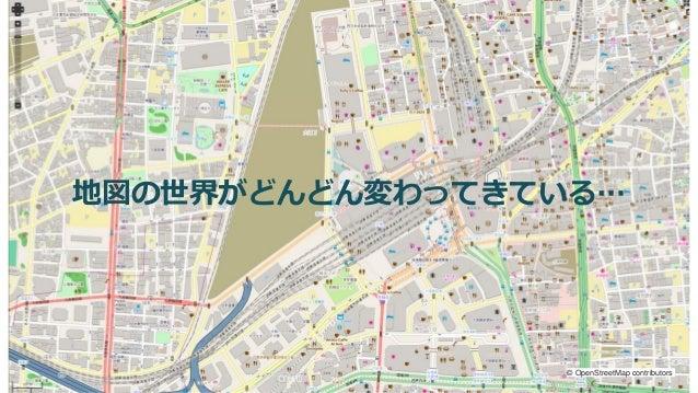 地図の世界がどんどん変わってきている… © OpenStreetMap contributors