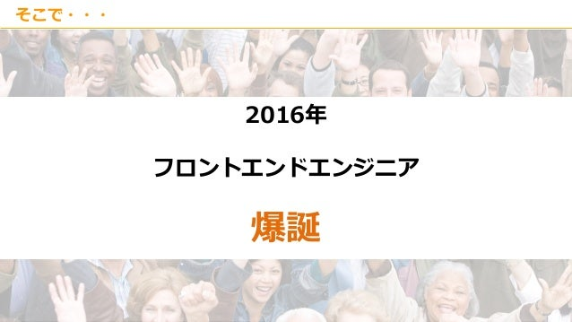Copyright © Kakaku.com Inc. All Rights Reserved. そこで・・・ 2016年 フロントエンドエンジニア 爆誕