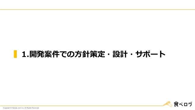 Copyright © Kakaku.com Inc. All Rights Reserved. 1.開発案件での方針策定・設計・サポート